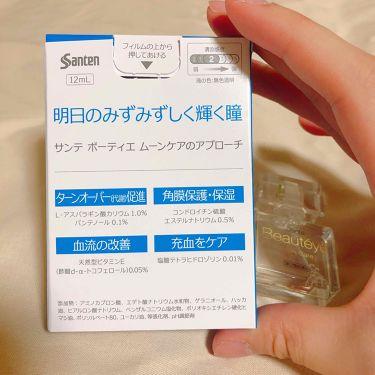 サンテ ボーティエ(医薬品)/参天製薬/その他を使ったクチコミ(2枚目)