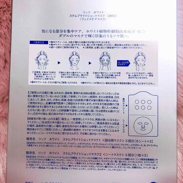 ステムブライトショットマスク/LITS/シートマスク・パックを使ったクチコミ(2枚目)
