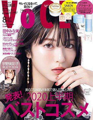 VOCE 2020年8月号 VoCE (ヴォーチェ)