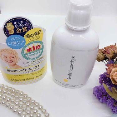 スマイルコスメティックホワイトニングデンタルリンス/スマイルコスメティック/歯磨き粉を使ったクチコミ(1枚目)