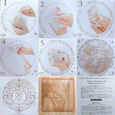 はちみつ洗顔石鹸/HACCI 1912/洗顔石鹸を使ったクチコミ(3枚目)
