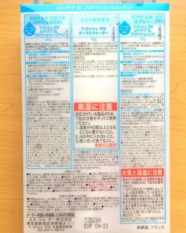UVイデア XL プロテクションミスト/LA ROCHE-POSAY/日焼け止め(顔用)を使ったクチコミ(2枚目)