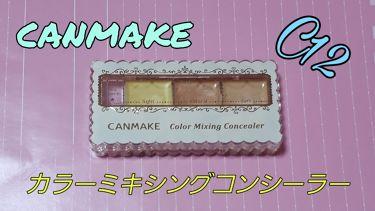 カラーミキシングコンシーラー/CANMAKE/コンシーラーを使ったクチコミ(2枚目)