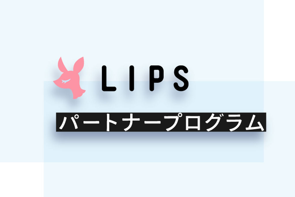 LIPSの投稿が収益になる「LIPSパートナープログラム」を開始しますのサムネイル