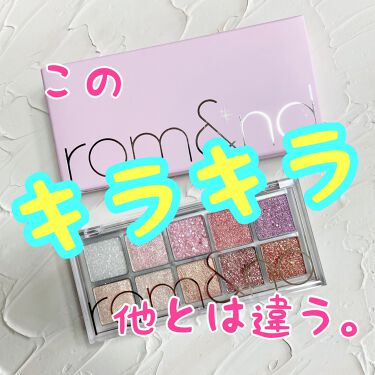 ベターザンパレット/rom&nd/パウダーアイシャドウを使ったクチコミ(1枚目)