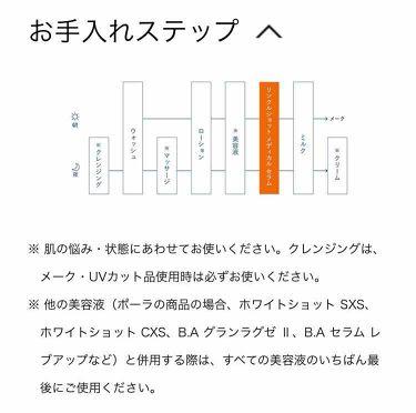 リンクルショット メディカル セラム/リンクルショット/アイケア・アイクリームを使ったクチコミ(2枚目)