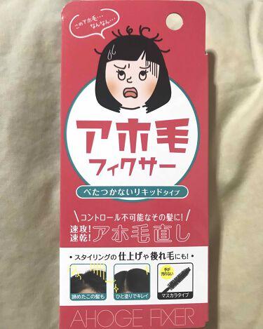 アホ毛フィクサー/アイケイ/その他スタイリングを使ったクチコミ(2枚目)