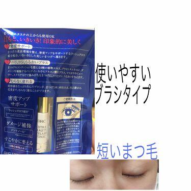 エクストラビューティ アイラッシュトニック/DHC/まつげ美容液を使ったクチコミ(2枚目)