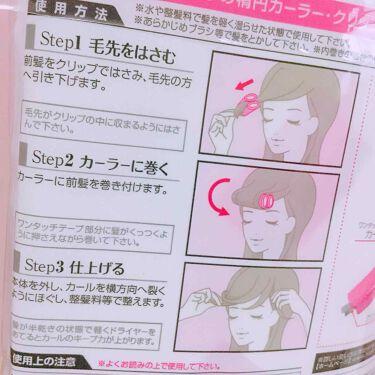 フルリフアリ くるんっと前髪カーラー/STYLE+NOBLE/ヘアケアグッズを使ったクチコミ(2枚目)