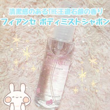 ボディミスト シャボン/フィアンセ/香水(レディース)を使ったクチコミ(1枚目)
