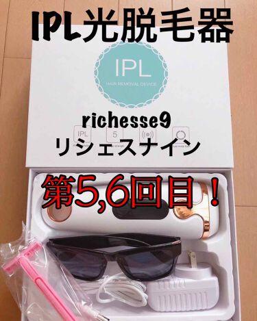 Richesse9 IPL光脱毛器/Richesse9(リシェスナイン)/ボディケア美容家電を使ったクチコミ(1枚目)