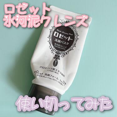 ロゼット洗顔パスタ 氷河泥クレンズ/ロゼット/洗顔フォームを使ったクチコミ(1枚目)
