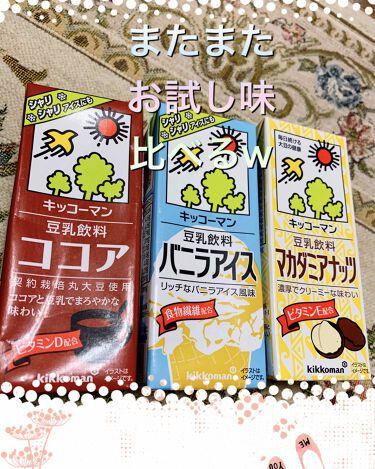 豆乳飲料 バニラアイス/キッコーマン飲料/ドリンクを使ったクチコミ(2枚目)