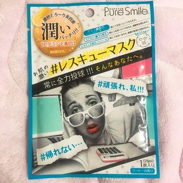 レスキューマスク コーヒーの香り/Pure Smile(ピュアスマイル)/シートマスク・パックを使ったクチコミ(1枚目)