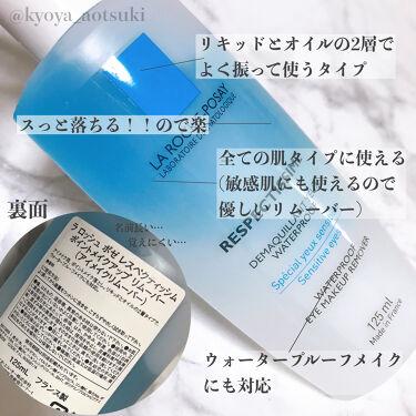 【画像付きクチコミ】\リピ中おすすめリムーバー/LAROCHE-POSAYレスペクティッシムポイントメイクアップリムーバー敏感肌にも使える優しいポイントリムーバー。敏感肌ではなくても全ての肌タイプの方(乾燥肌~普通肌~オイリー肌)にも使えるウォータープル...