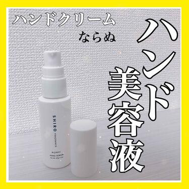 サボン ハンド美容液/SHIRO/ハンドクリーム・ケアを使ったクチコミ(1枚目)