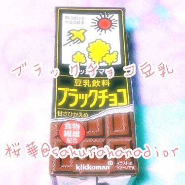 豆乳飲料 ブラックチョコ/キッコーマン飲料/ドリンクを使ったクチコミ(1枚目)