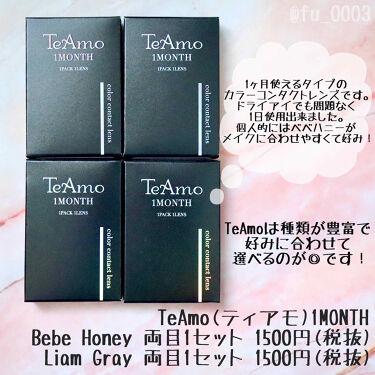 TeAmo Bebe Honey/TeAmo/カラーコンタクトレンズを使ったクチコミ(4枚目)