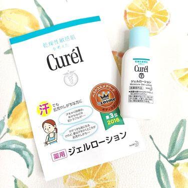 ジェルローション/Curel/化粧水を使ったクチコミ(2枚目)