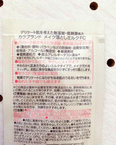 カウブランド 無添加メイク落としミルク/カウブランド無添加/ミルククレンジングを使ったクチコミ(3枚目)