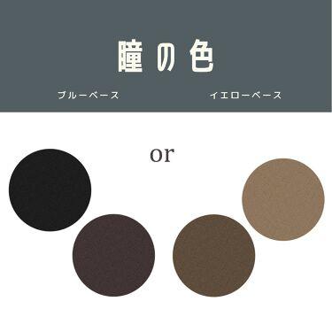 【画像付きクチコミ】【パーソナルカラー診断】今回は簡単なパーソナルカラーの調べ方のご紹介です♡〰〰〰〰〰〰〰〰〰〰〰♥パーソナルカラーって?その人が生まれ持った肌や、髪、瞳の色と似合う色のことで一般的に大きく、ブルーベース、イエローべースにわか...