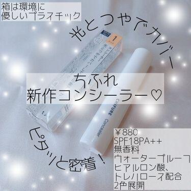 コンシーラー/ちふれ/コンシーラーを使ったクチコミ(1枚目)