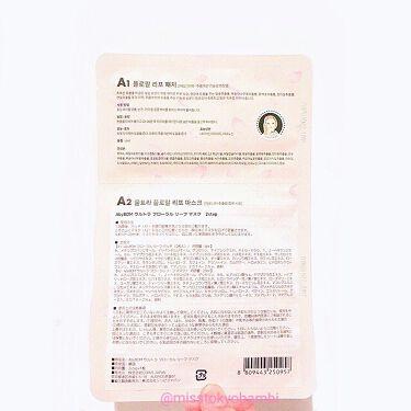 ウルトラ フローラル リーフ マスク/A. by BOM/シートマスク・パックを使ったクチコミ(3枚目)