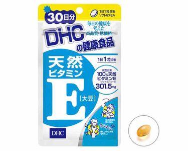 天然ビタミンE[大豆]/DHC/美肌サプリメントを使ったクチコミ(3枚目)