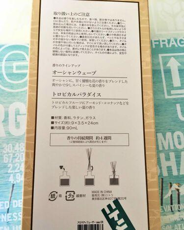 ニトリ  アロマディフューザー/ニトリ/香水(その他)を使ったクチコミ(3枚目)