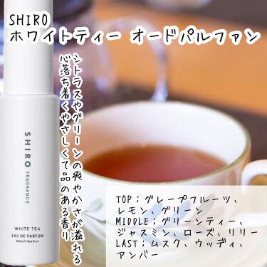 サボン オードパルファン/SHIRO/香水(レディース)を使ったクチコミ(5枚目)