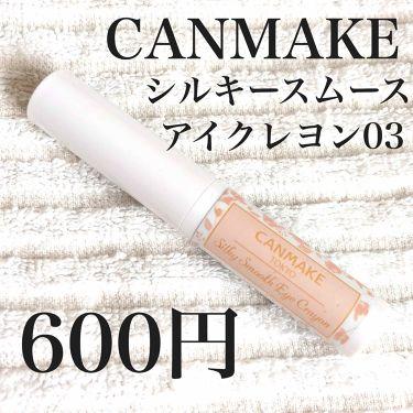 シルキースムースアイクレヨン/CANMAKE/ジェル・クリームアイシャドウを使ったクチコミ(3枚目)