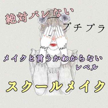 舞香さんの「ニベアナチュラルカラーリップ ブライトアップ<リップケア・リップクリーム>」を含むクチコミ