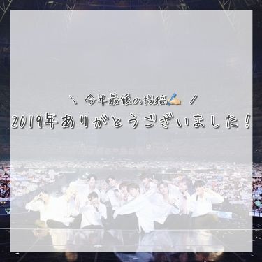 夢羽 ໒꒱· ゚ on LIPS 「\2019年ありがとうございました、、♡/コメントで絡み待って..」(1枚目)