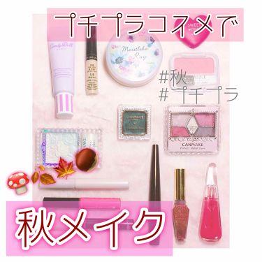 あかね💞さんの「CandyDoll(キャンディドール)ブライトピュアベース<化粧下地>」を含むクチコミ