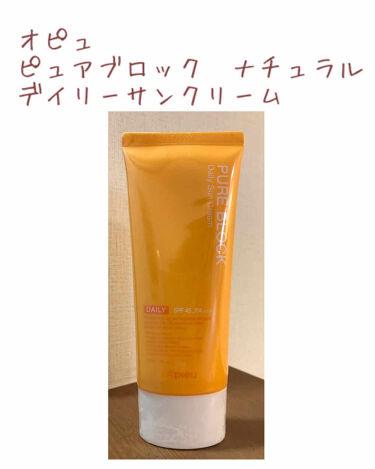 ピュアブロック ナチュラルデイリーサンクリーム/A'pieu/日焼け止め(ボディ用)を使ったクチコミ(1枚目)