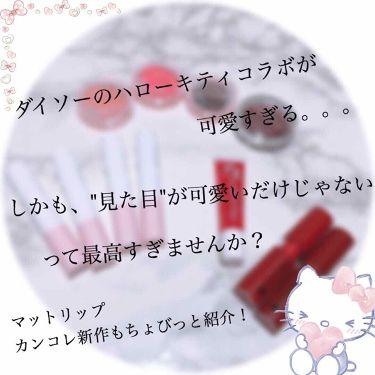 カンコレ マットリップスティック/ザ・ダイソー/口紅を使ったクチコミ(1枚目)