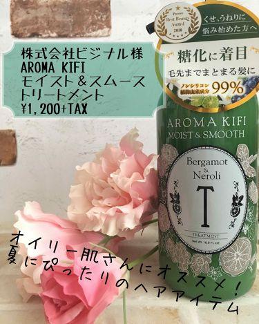 AROMAKIFI モイスト&スムーストリートメント/アロマキフィ/ヘアパック・トリートメントを使ったクチコミ(1枚目)