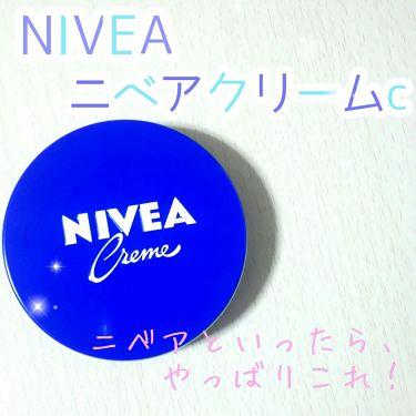 おりおり-oriori-さんの「ニベアニベアクリーム<ボディクリーム・オイル>」を含むクチコミ
