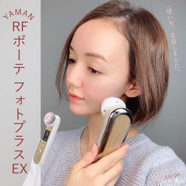 RFボーテ フォトPLUS EX/ヤーマン/スキンケア美容家電を使ったクチコミ(1枚目)