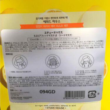 0.2エアフィットマスク/ETUDE HOUSE/シートマスク・パックを使ったクチコミ(2枚目)