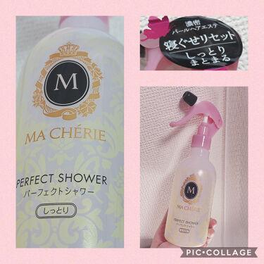 パーフェクトシャワー(しっとり) EX/MACHERIE/プレスタイリング・寝ぐせ直しを使ったクチコミ(1枚目)