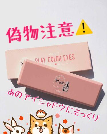 Play Color Eyes/NOVO/パウダーアイシャドウを使ったクチコミ(1枚目)