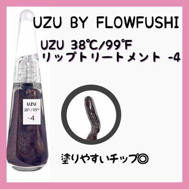 LIP38℃ リップトリートメント/UZU BY FLOWFUSHI/リップグロスを使ったクチコミ(3枚目)