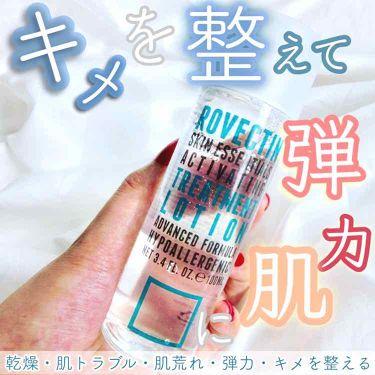 エッセンシャル トリートメントローション/ロベクチン/化粧水 by ともこ