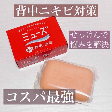 薬用石鹸 ミューズ(固形)/ミューズ/ボディ石鹸を使ったクチコミ(1枚目)
