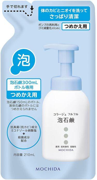 コラージュフルフル 泡石鹸 210ml(水色)