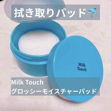 グロッシー モイスチャー パッド/Milk Touch/ピーリングを使ったクチコミ(1枚目)