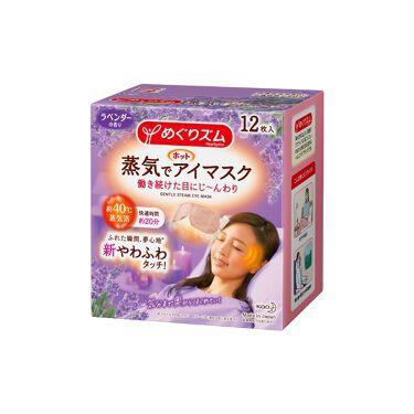 2020/9/5発売 めぐりズム 蒸気でホットアイマスク ラベンダーの香り