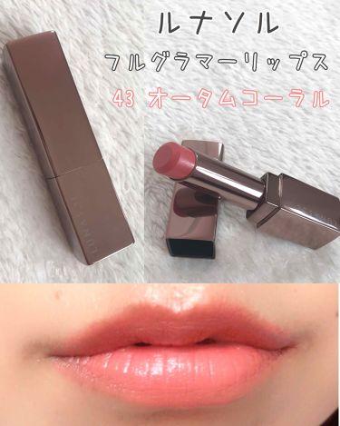 フルグラマーリップス/LUNASOL/口紅を使ったクチコミ(1枚目)