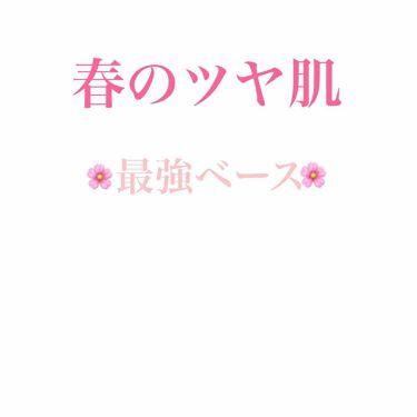 ramu♡さんの「アルビオンスマートスキン ベリーレア<クリーム・エマルジョンファンデーション>」を含むクチコミ